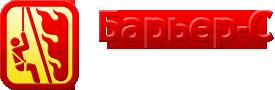 Барьер-С